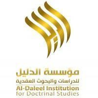 مؤسسة الدليل للدراسات والبحوث العقدية