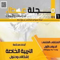 مجلة عطاء للدراسات والأبحاث