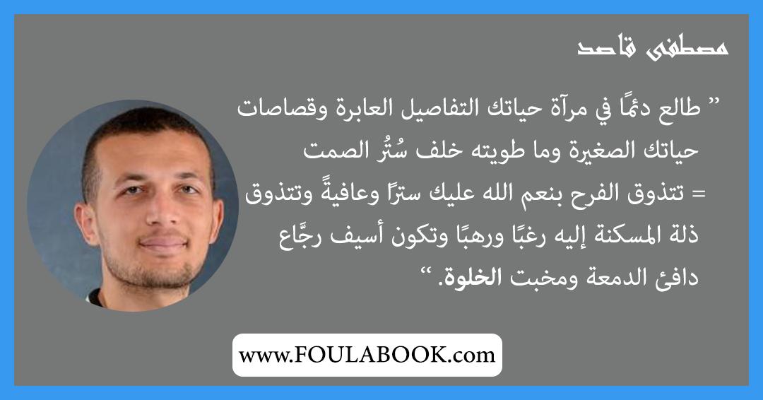 إقتباسات وأقوال مصطفى قاصد