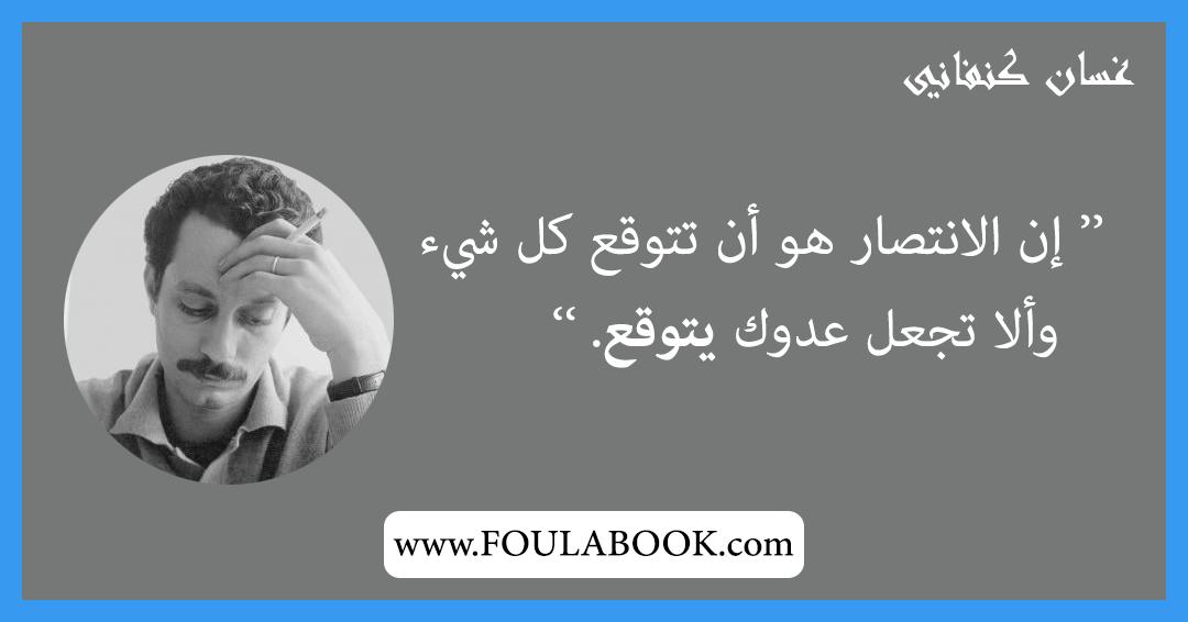 إقتباسات وأقوال غسان كنفاني