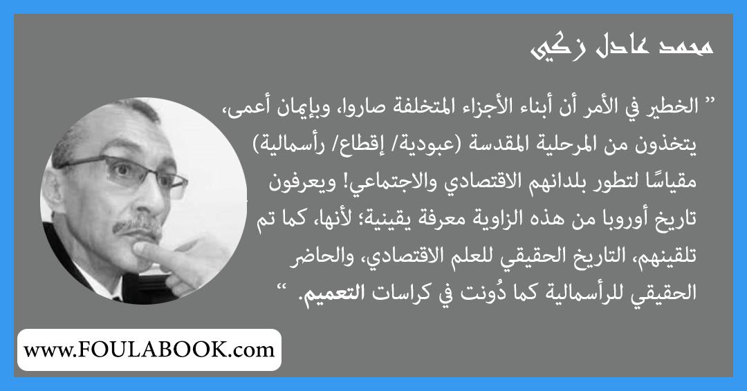 إقتباسات وأقوال محمد عادل زكي
