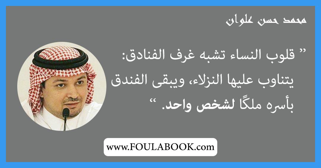 إقتباسات وأقوال محمد حسن علوان