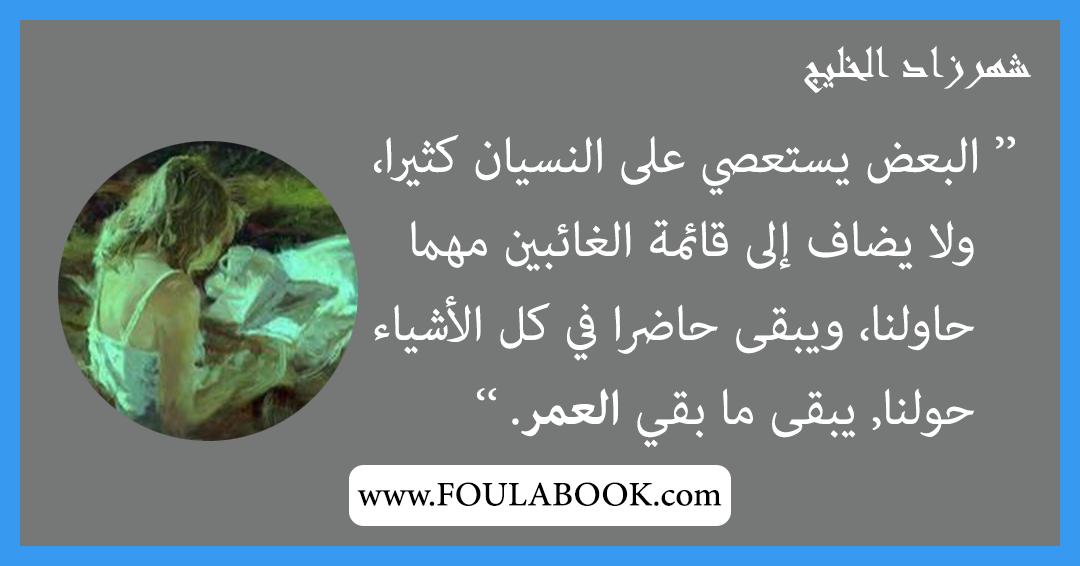 إقتباسات وأقوال شهرزاد الخليج