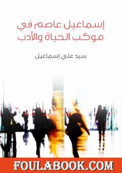إسماعيل عاصم في موكب الحياة والأدب