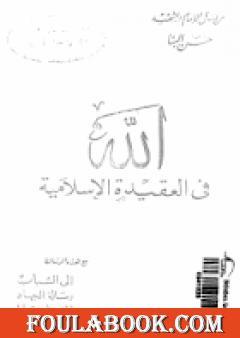 الله في العقيدة الإسلامية ورسائل أخرى