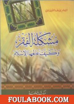 مشكلة الفقر وكيف عالجها الإسلام