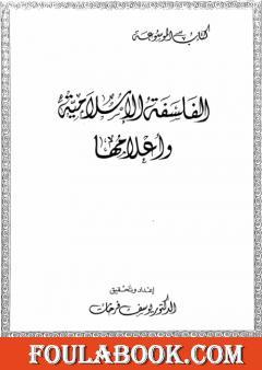 الفلسفة الاسلامية وأعلامها