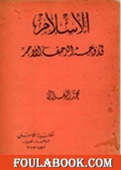 الإسلام في وجه الزحف الأحمر