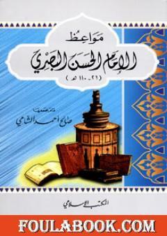 مواعظ الإمام الحسن البصري