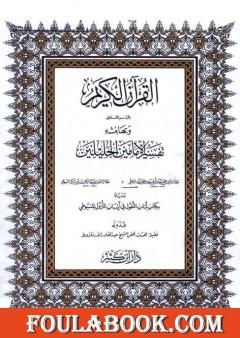 تفسير الجلالين ولباب النقول في أسباب النزول على هامش القرآن الكريم - المقدمة