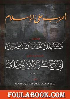 الحرب على الإسلام - مذكرات فاضل هارون: الجزء الثاني