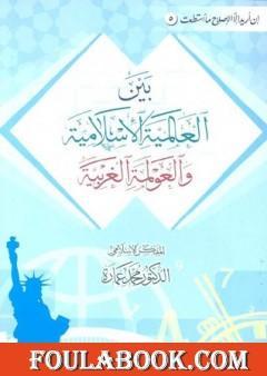 بين العالمية الإسلامية والعولمة الغربية