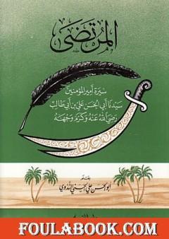 المرتضى - سيرة أمير المؤمنين علي بن أبي طالب