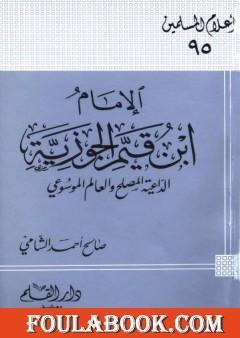 الإمام ابن قيم الجوزية الداعية المصلح والعالم الموسوعي