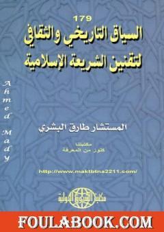 السياق التاريخي والثقافي لتقنين الشريعة الإسلامية