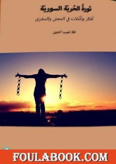 ثورة الحرية السورية: أفكار وتأملات في المعنى والمغزى