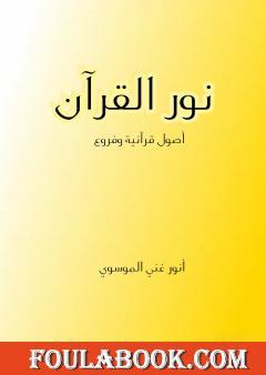 نور القرآن - أصول قرآنية وفروع