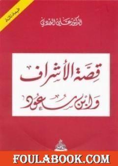 قصة الأشراف و ابن سعود
