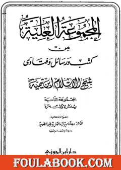 المجموعة العلية من كتب ورسائل وفتاوى شيخ الإسلام ابن تيمية - المجموعة الثانية