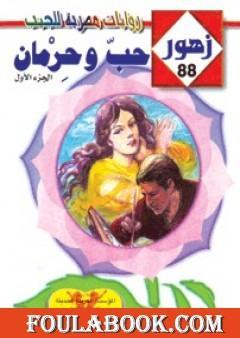 حـب وحرمان - سلسلة زهور