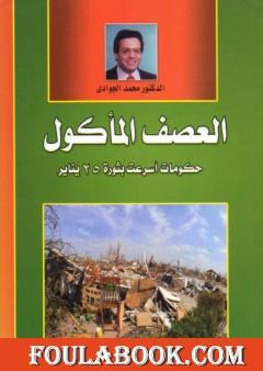 العصف المأكول - حكومات أسرعت بثورة 25 يناير