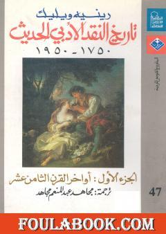 تاريخ النقد الأدبي الحديث 1750- 1950 - الجزء الأول