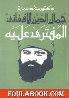 جمال الدين الأفغاني المفتري عليه