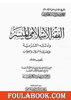 الفقه الإسلامي الميسر وأدلته الشرعية - المجلد الثاني
