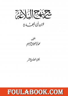 شرح نهج البلاغة - ج11 - ج12: تحقيق محمد أبو الفضل إبراهيم