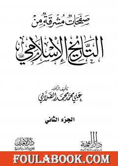 صفحات مشرقة من التاريخ الإسلامي - المجلد الثاني