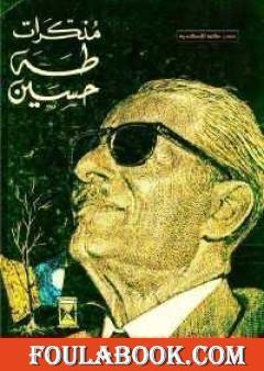 مذكرات طه حسين