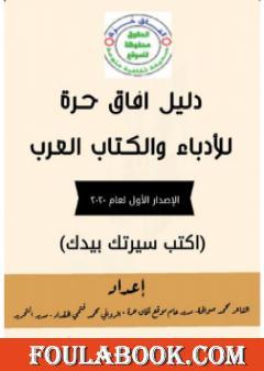 دليل آفاق حرة للأدباء والكتاب العرب - الإصدار الأول