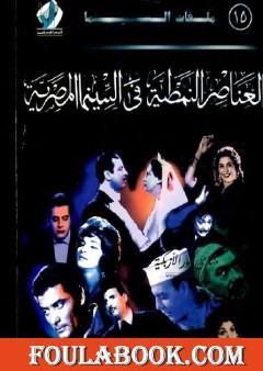 العناصر النمطية فى السينما المصرية