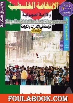 الانتفاضة الفلسطينية والأزمة الصهيونية - دراسة في الإدراك والكرامة