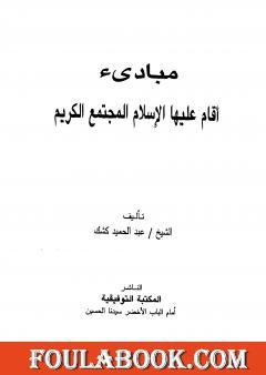 مبادئ أقام عليها الإسلام المجتمع الكريم