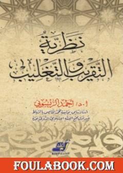 نظرية التقريب والتغليب وتطبيقاتها في العلوم الإسلامية