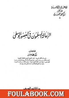 الرحالة المسلمون في العصور الوسطى - نسخة أخرى