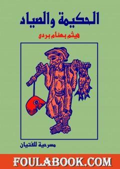 الحكيمة والصياد - مسرحية للفتيان