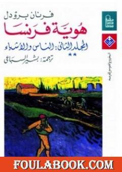 هوية فرنسا - المجلد الثاني: الناس والأشياء