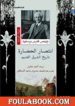 انتصار الحضارة - تاريخ الشرق القديم
