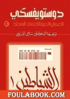 الأعمال الأدبية الكاملة المجلد الثاني عشر - دوستويفسكي