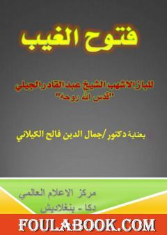 فتوح الغيب للباز الأشهب بتحقيق الدكتور جمال الدين فالح الكيلاني