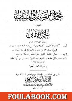 مجموعة الرسائل والمسائل النجدية - المجلد الثاني