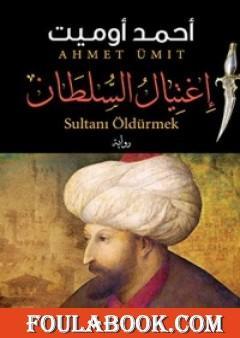 اغتيال السلطان