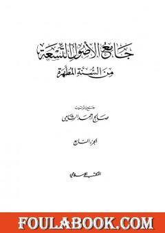 جامع الأصول التسعة من السنة المطهرة - الجزء السابع