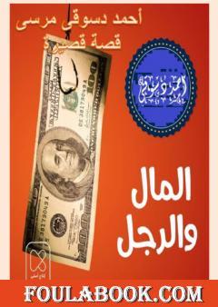 المال و الرجل