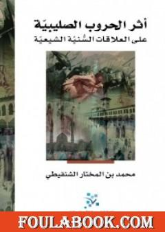 أثر الحروب الصليبية على العلاقات السنية الشيعية
