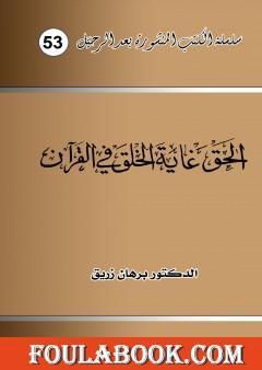 الحق غاية الخلق في القرآن