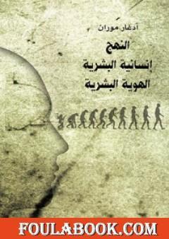 النهج - إنسانية البشرية - الهوية البشرية