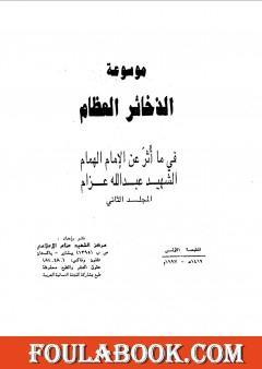 موسوعة الذخائر العظام في ما أثر عن الامام الهمام الشهيد عبد الله عزام - المجلد الثاني